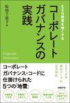 松田千恵子著 2018年12月24日 日経BP社