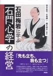 田中宏司、水尾順一 蟻生俊夫編著 2019.4.25.  同友館