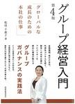 松田千恵子著 2019.10.1. 税務経理協会