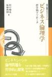 田中朋弘・拓植尚則編 2004年11月ナカニシヤ出版