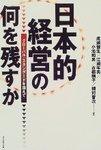 桐村晋次著(5名の共著者の一人) 2000年2月 ダイアモンド社