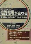 桐村晋次著:6名の共著者の一人図書出版文化社(2001年10月)