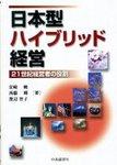 安崎暁、西藤輝、渡辺智子 [著] 中央経済社(2010年9月)