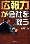 萩原誠著 毎日新聞社(2003年1月)