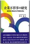 井上 泉著 文眞堂 2015年7月
