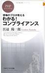浜辺陽一郎著 PHP研究所2007年6月