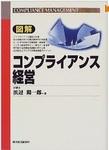 浜辺陽一郎著 東洋経済新報社、第3版2006年10月