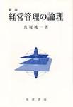 宮坂純一著 晃洋書房1998年3月
