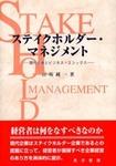 宮坂純一著 晃洋書房2000年12月