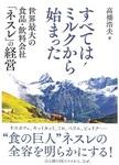 高橋浩夫著 2019.9.6..同文館出版